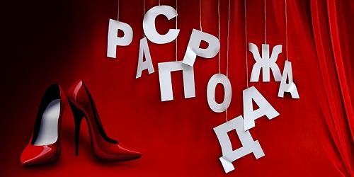 Распродажа обуви в Одессе